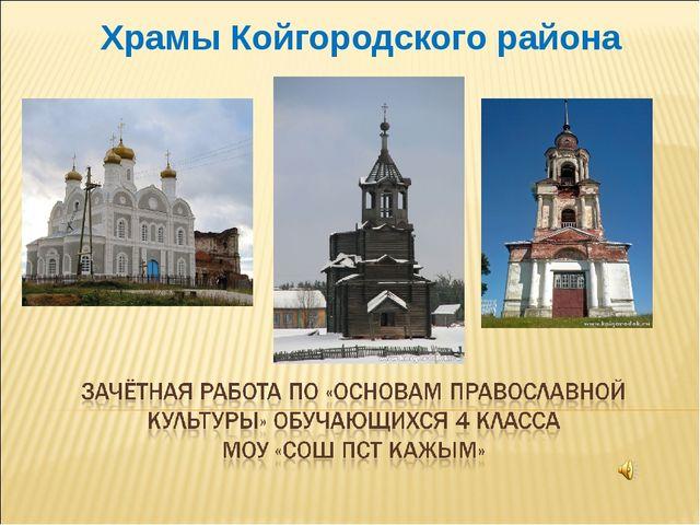 Храмы Койгородского района
