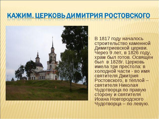 В 1817 году началось строительство каменной Димитриевской церкви. Через 9 лет...