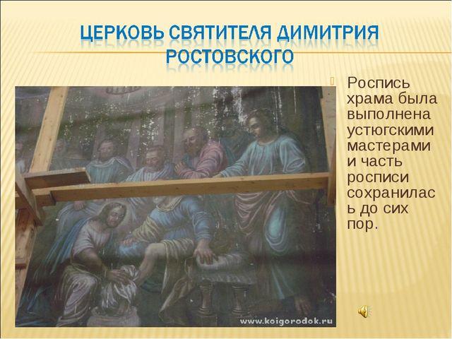 Роспись храма была выполнена устюгскими мастерами и часть росписи сохранилась...