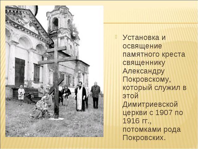 Установка и освящение памятного креста священнику Александру Покровскому, кот...