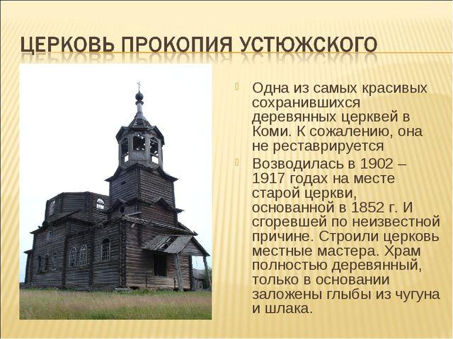 Одна из самых красивых сохранившихся деревянных церквей в Коми. К сожалению,...