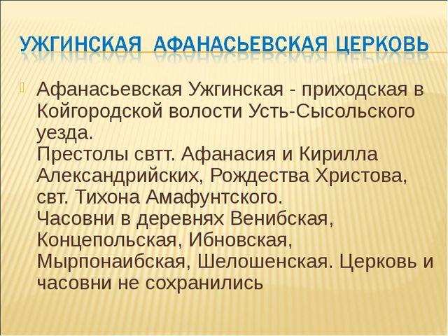 Афанасьевская Ужгинская - приходская в Койгородской волости Усть-Сысольского...