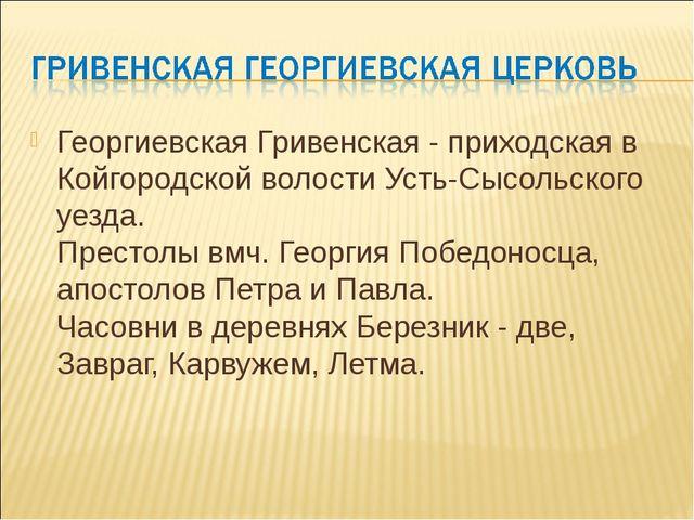 Георгиевская Гривенская - приходская в Койгородской волости Усть-Сысольского...