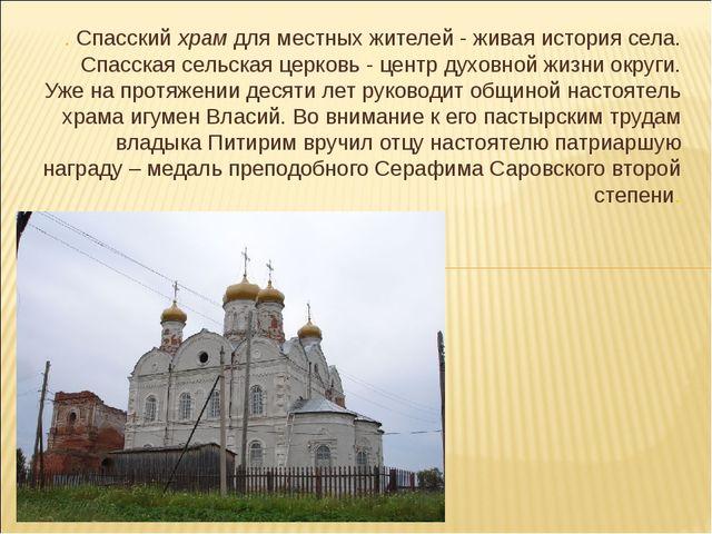 . Спасский храм для местных жителей - живая история села. Спасская сельская ц...