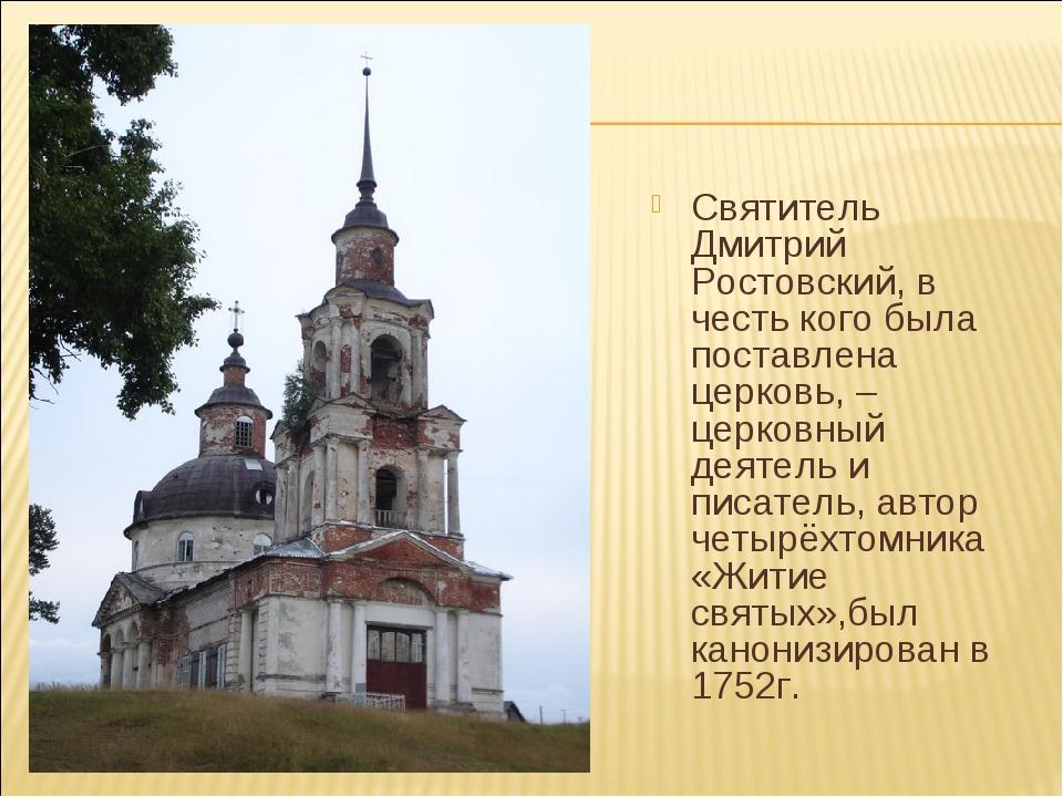 Святитель Дмитрий Ростовский, в честь кого была поставлена церковь, – церковн...