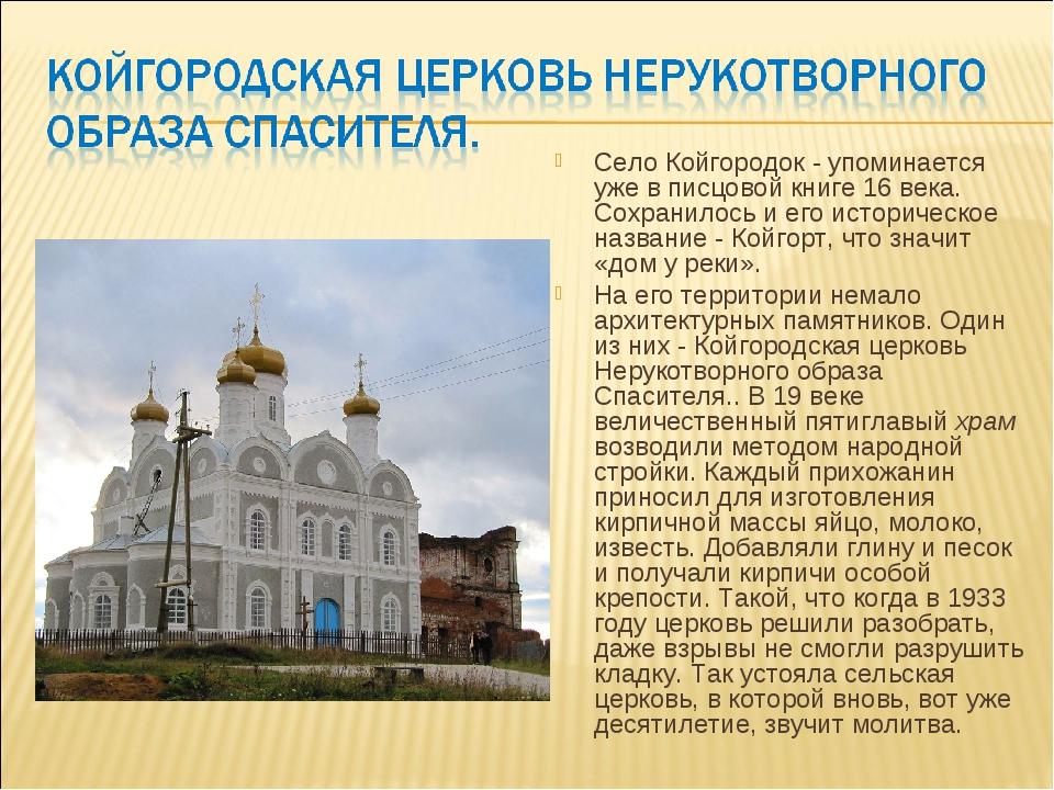 Село Койгородок - упоминается уже в писцовой книге 16 века. Сохранилось и его...
