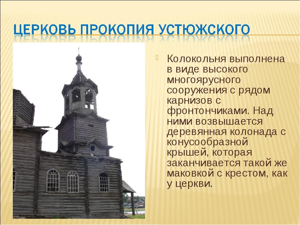 Колокольня выполнена в виде высокого многоярусного сооружения с рядом карнизо...