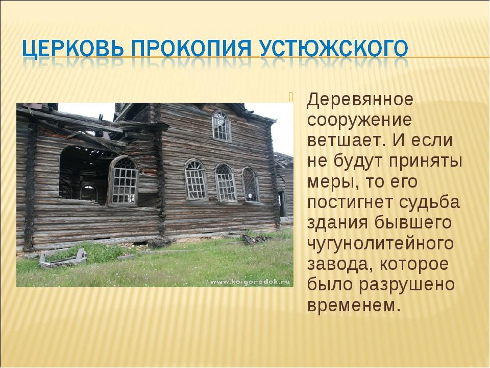 Деревянное сооружение ветшает. И если не будут приняты меры, то его постигнет...