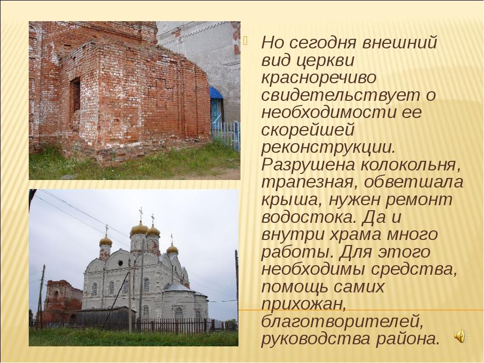 Но сегодня внешний вид церкви красноречиво свидетельствует о необходимости ее...