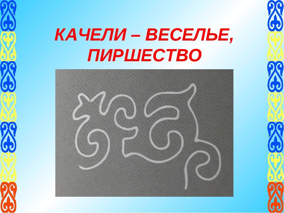 КАЧЕЛИ – ВЕСЕЛЬЕ, ПИРШЕСТВО