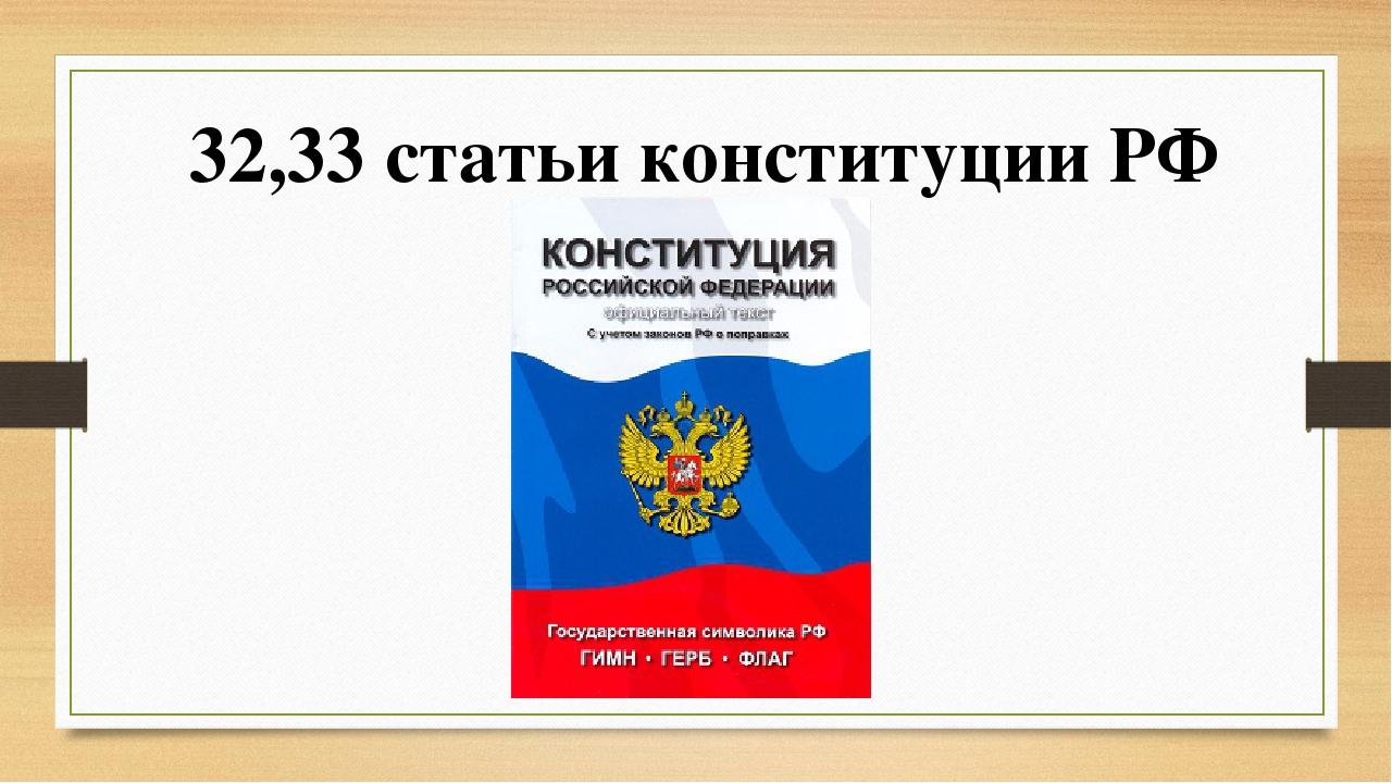 32,33 статьи конституции РФ