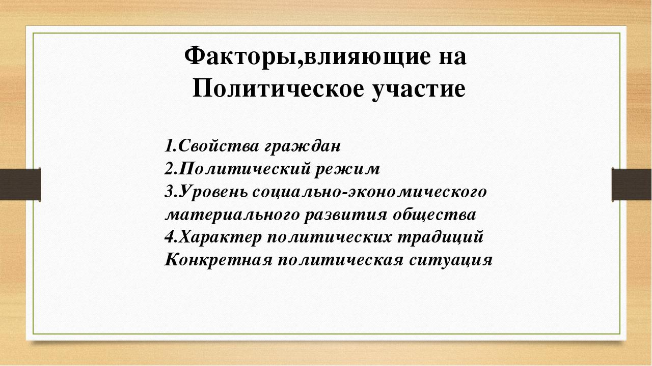 Факторы,влияющие на Политическое участие 1.Свойства граждан 2.Политический ре...
