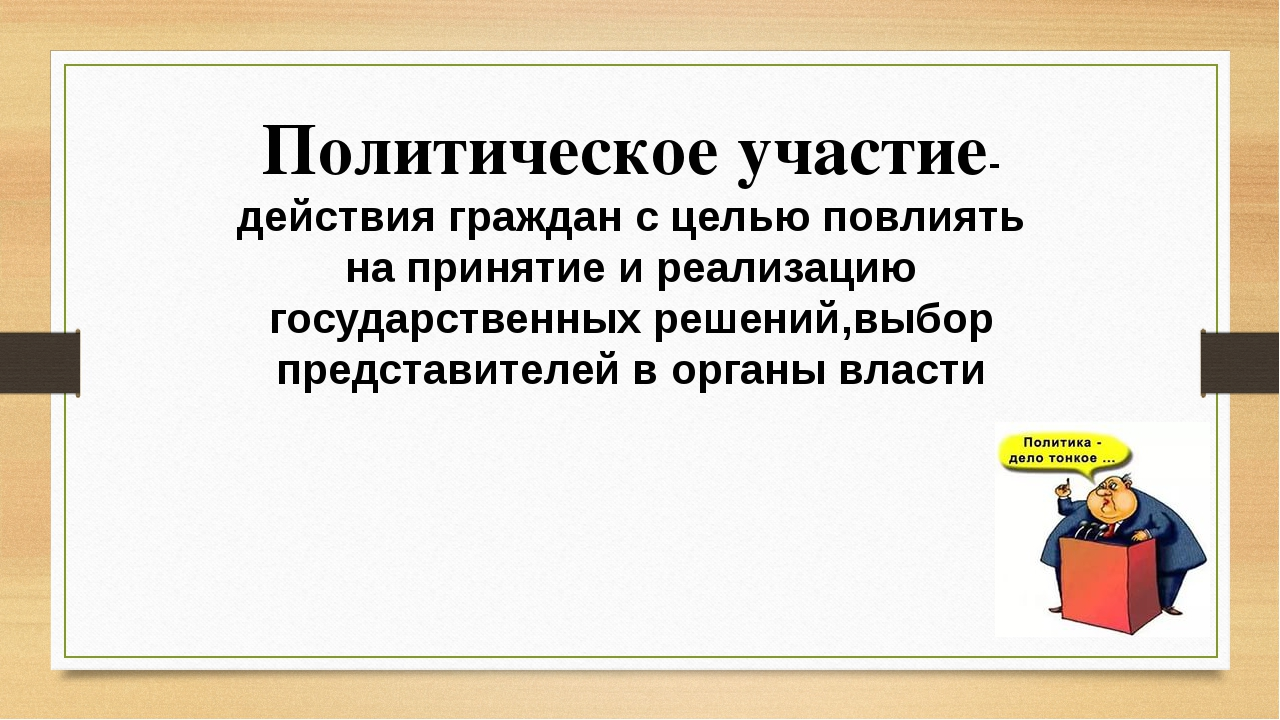 Политическое участие-действия граждан с целью повлиять на принятие и реализац...