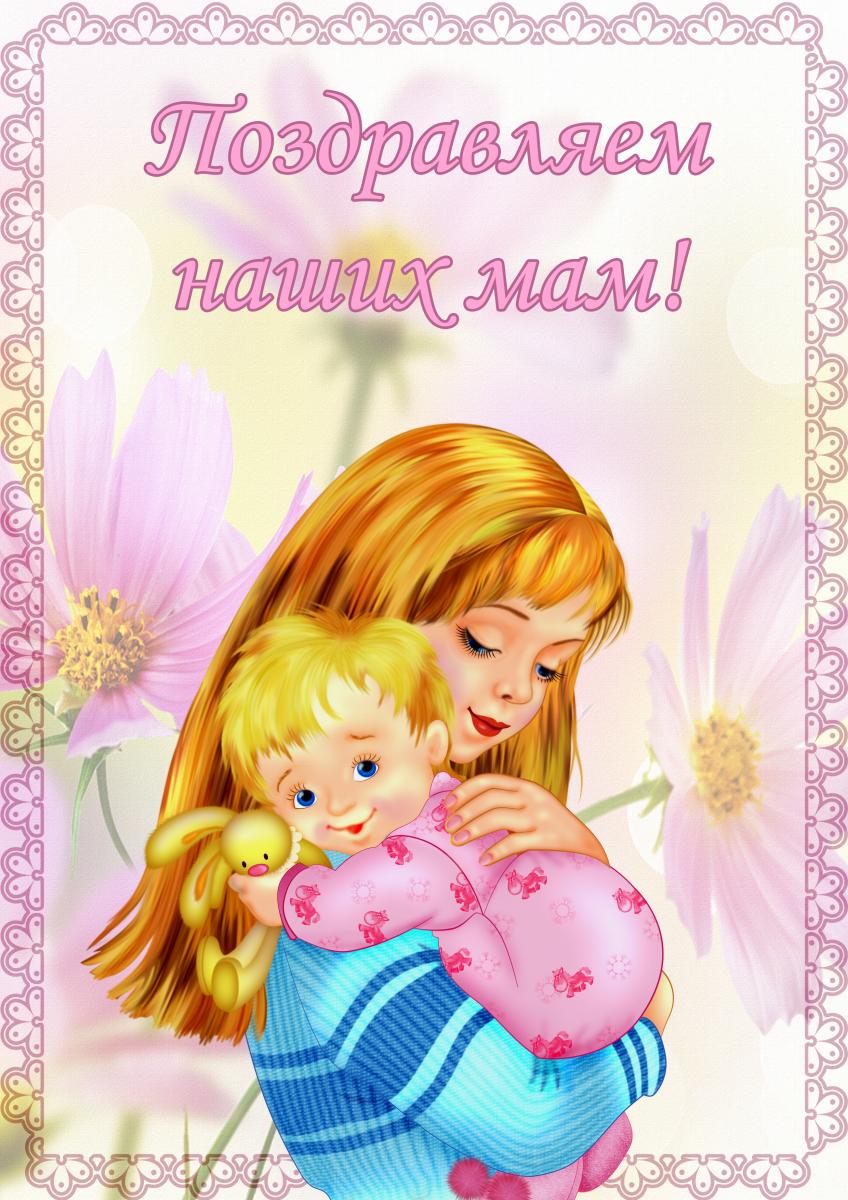 Поздравление мамам в доу