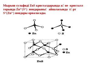 Мырыш сульфиді ZnS кристалдарында және кристалл торында Zn2+(S2-) иондарының