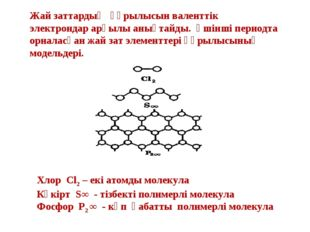 Жай заттардың құрылысын валенттік электрондар арқылы анықтайды. Үшінші период