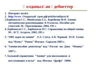 Қолданылған әдебиеттер Интернет желісі. http://www. Открытый урок.рф/articles