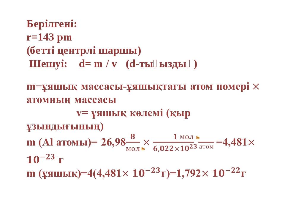 Берілгені: r=143 pm (бетті центрлі шаршы) Шешуі: d= m / v (d-тығыздық)