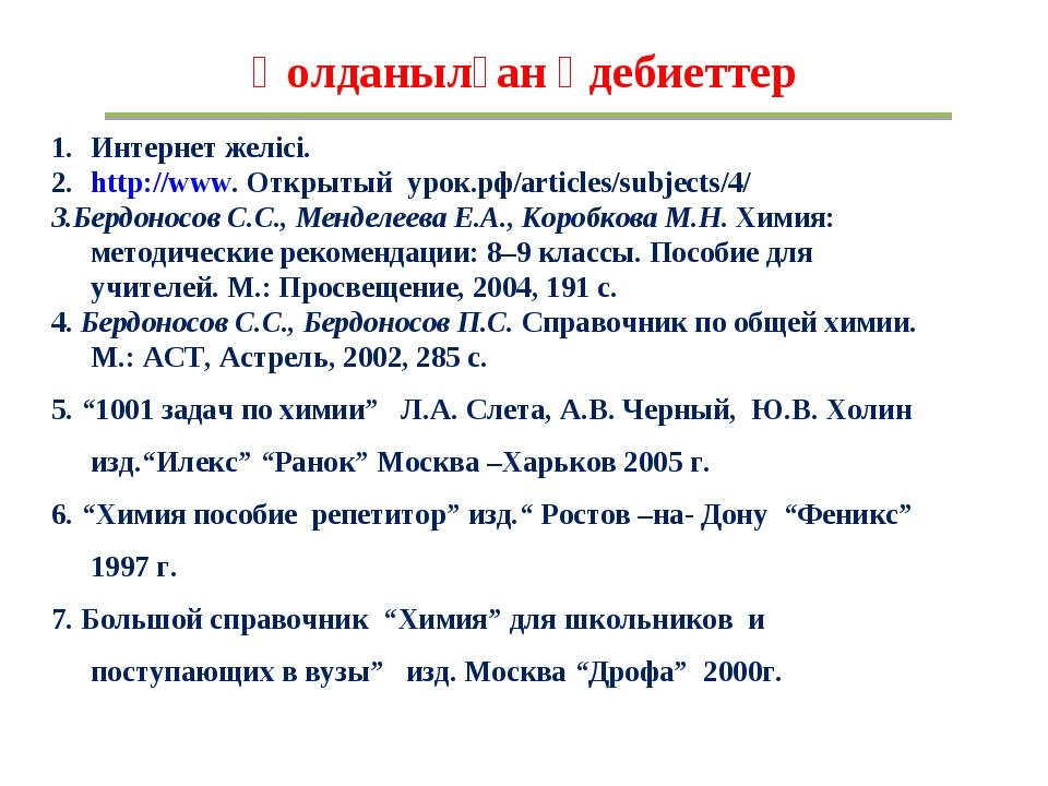 Қолданылған әдебиеттер Интернет желісі. http://www. Открытый урок.рф/articles...