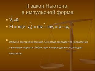 II закон Ньютона в импульсной форме V0=0 Ft = m(v- v0) = mv – mv0 = p – p0 Им