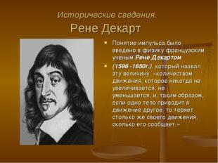 Исторические сведения. Рене Декарт Понятие импульса было введено в физику фра