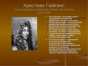 Христиан Гюйгенс ГОЛЛАНДСКИЙ МАТЕМАТИК, ФИЗИК, АСТРОНОМ (1629-1695) Хотя Дека