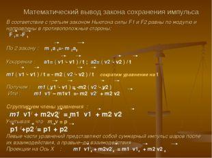 Математический вывод закона сохранения импульса В соответствие с третьим зак