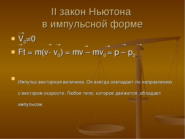 II закон Ньютона в импульсной форме V0=0 Ft = m(v- v0) = mv – mv0 = p – p0 Им...