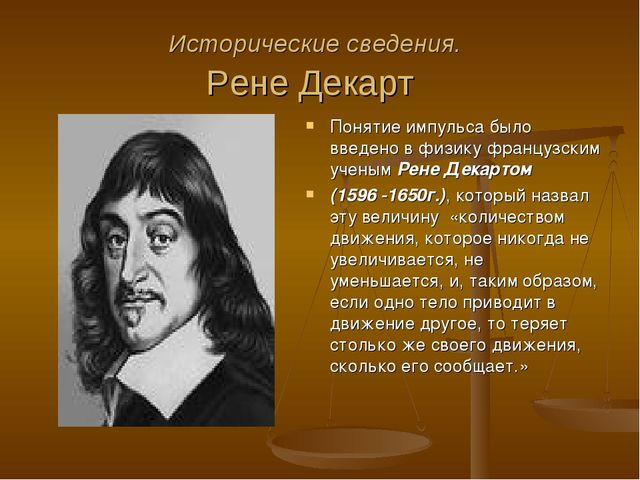 Исторические сведения. Рене Декарт Понятие импульса было введено в физику фра...