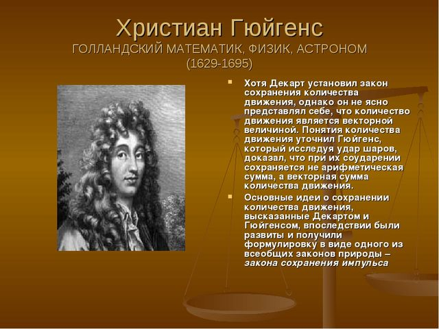 Христиан Гюйгенс ГОЛЛАНДСКИЙ МАТЕМАТИК, ФИЗИК, АСТРОНОМ (1629-1695) Хотя Дека...