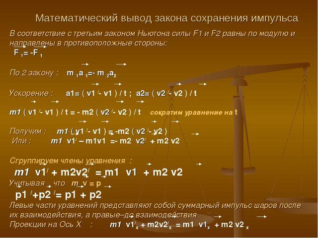 Математический вывод закона сохранения импульса В соответствие с третьим зак...