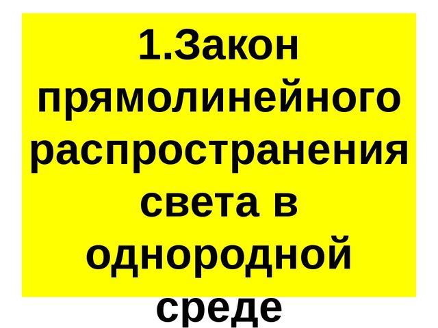 1.Закон прямолинейного распространения света в однородной среде