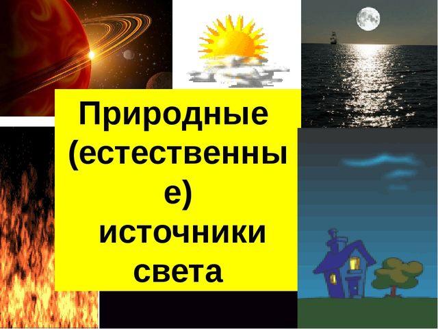 Природные (естественные) источники света