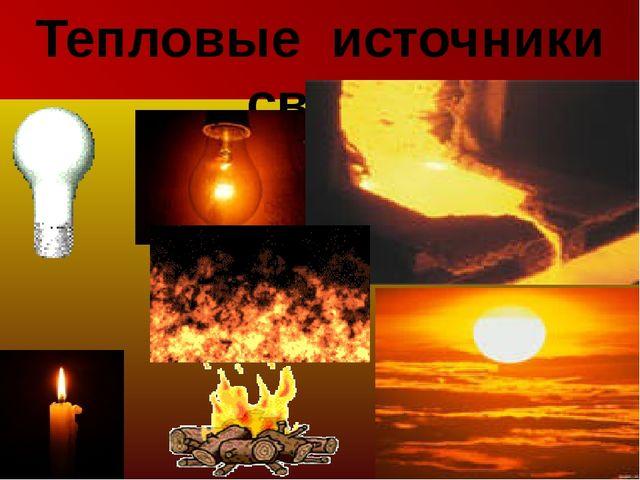 Тепловые источники света