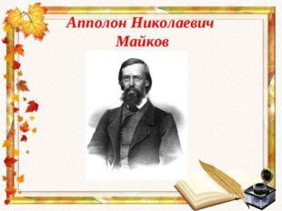 Апполон Николаевич Майков
