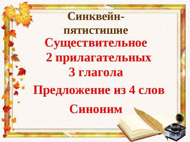 Синквейн- пятистишие 2 прилагательных 3 глагола Предложение из 4 слов Синоним...