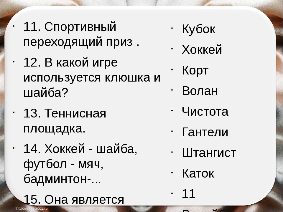 11. Спортивный переходящий приз . 12. В какой игре используется клюшка и шай...