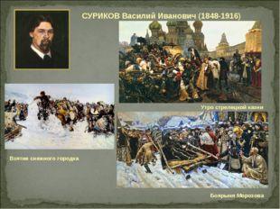 СУРИКОВ Василий Иванович (1848-1916) Взятие снежного городка Утро стрелецкой