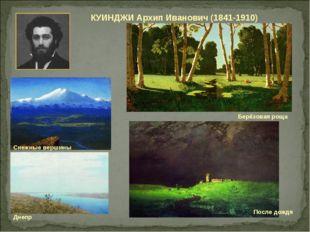 КУИНДЖИ Архип Иванович (1841-1910) Берёзовая роща Днепр Снежные вершины После