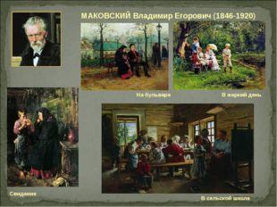 МАКОВСКИЙ Владимир Егорович (1846-1920) Свидание В жаркий день На бульваре В
