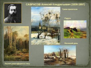 САВРАСОВ Алексей Кондратьевич (1830-1897) Радуга Грачи прилетели Лесная дорог