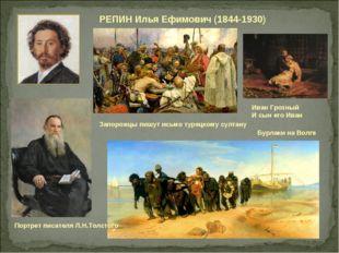 РЕПИН Илья Ефимович (1844-1930) Запорожцы пишут исьмо турецкому султану Иван