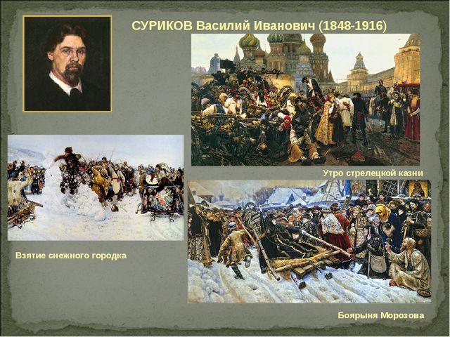 СУРИКОВ Василий Иванович (1848-1916) Взятие снежного городка Утро стрелецкой...