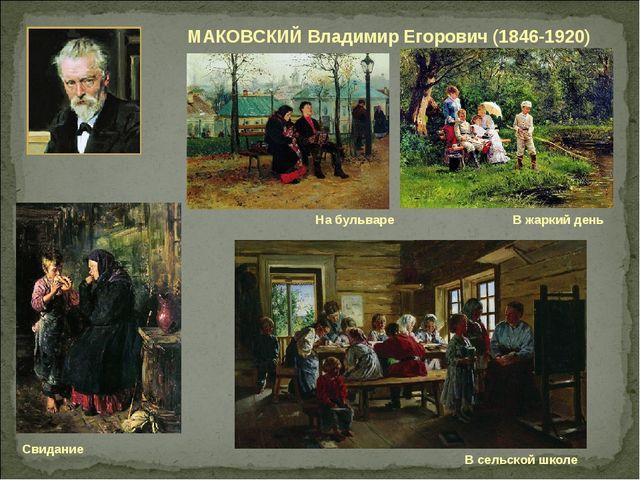 МАКОВСКИЙ Владимир Егорович (1846-1920) Свидание В жаркий день На бульваре В...