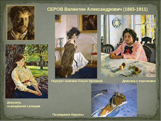 СЕРОВ Валентин Александрович (1865-1911) Девочка с персиками Девушка, освещён...