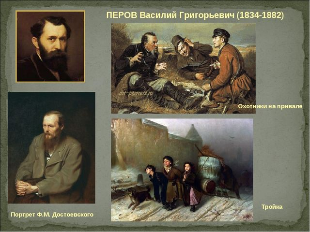 ПЕРОВ Василий Григорьевич (1834-1882) Тройка Портрет Ф.М. Достоевского Охотни...