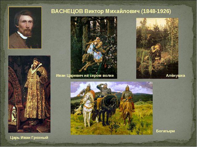 ВАСНЕЦОВ Виктор Михайлович (1848-1926) Богатыри Алёнушка Царь Иван Грозный Ив...