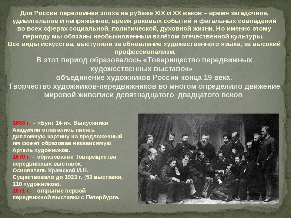 Для России переломная эпоха на рубеже XIX и ХХ веков – время загадочное, удив...
