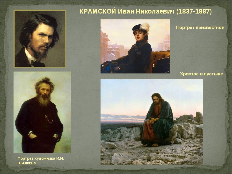 КРАМСКОЙ Иван Николаевич (1837-1887) Портрет художника И.И. Шишкина Христос в...