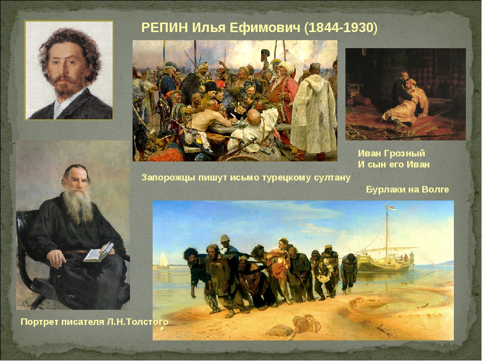 РЕПИН Илья Ефимович (1844-1930) Запорожцы пишут исьмо турецкому султану Иван...